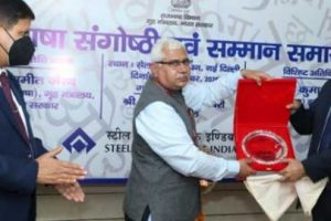Rajbhasha Unnayak Samman awarded to Chairman of SAIL